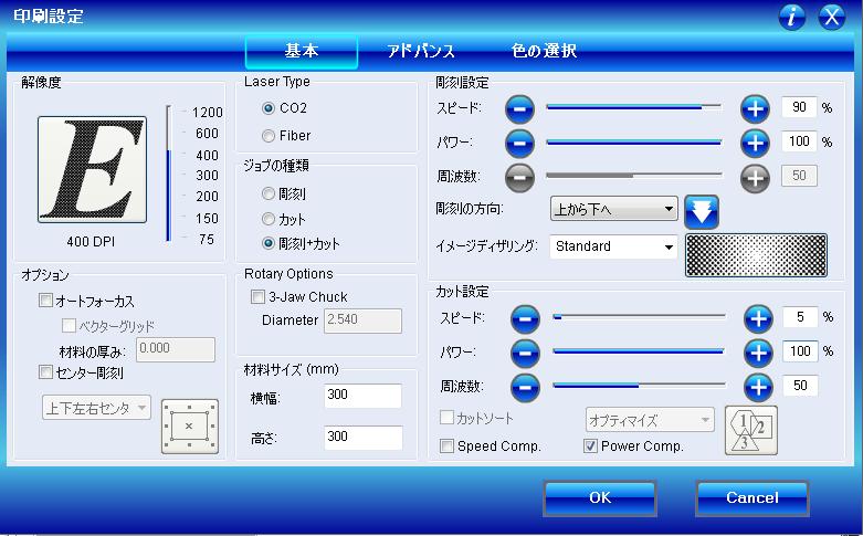 レーザーカッターの設定画面